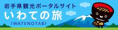 岩手県観光ポータルサイト「いわての旅」