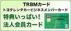法人向けTRBM(トヨタレンタカービジネスメンバーカード)