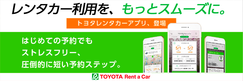 【予約する時もした後も】トヨタレンタカーアプリが登場!