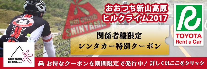 おおつち新山高原ヒルクライム2017期間限定割引クーポン登場!