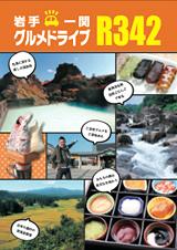 guidebook_05_011