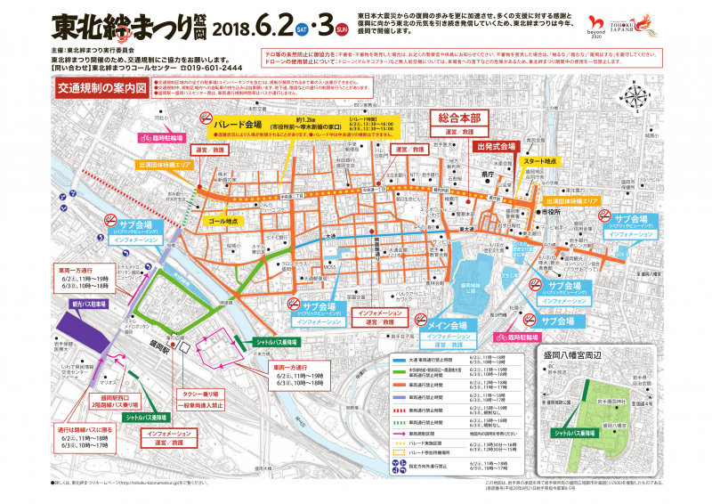 traffic_regulation_map-1