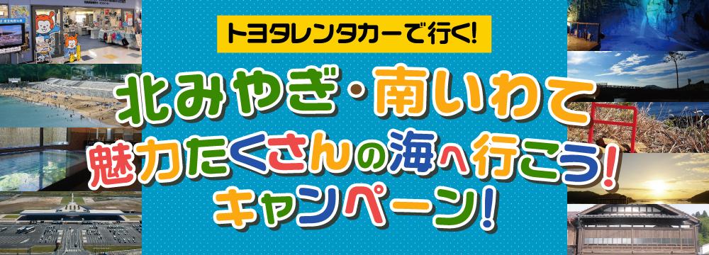 2012_trl-miyagiiwatecp_topbanner