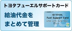 トヨタフューエルサポート
